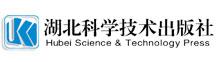 湖北科学技术出版社有限公司