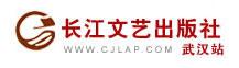 长江文艺出版社有限公司